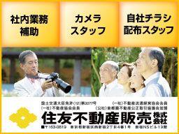 住友不動産販売株式会社 横須賀営業センター