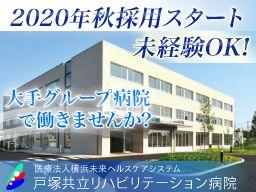 医療法人横浜未来ヘルスケアシステム 戸塚共立リハビリテーション