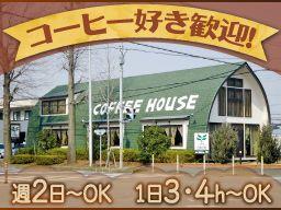 COFFEE HOUSE とむとむ
