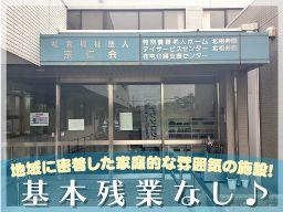 社会福祉法人 宗仁会 デイサービスセンター 北相寿園