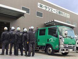 サツエー工機株式会社 東北支店