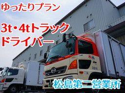 九州商運株式会社 松島第二営業所