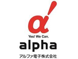 アルファ電子株式会社 仙台事業所