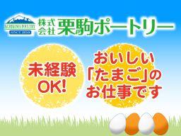 株式会社 栗駒ポートリー 大井農場