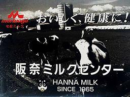 阪奈ミルクセンター(森永乳業代理店)木津店