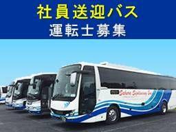 さくら観光バス株式会社