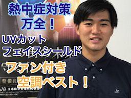 日本綜合警備 株式会社