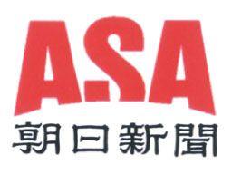 ASA 朝日新聞 春日部