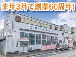 株式会社 銚子鉄工所