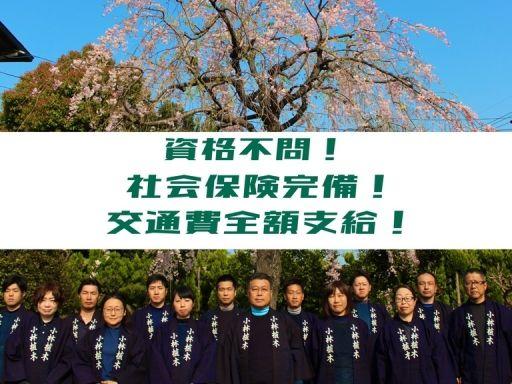 株式会社 小林植木
