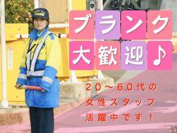 エヌティ警備保障 株式会社