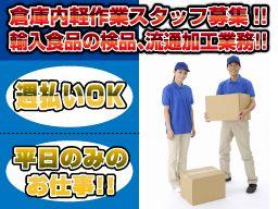 浦島サービス株式会社