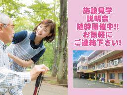 医療法人社団 昭洋会 介護老人保健施設 ケアポート・田谷