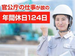 株式会社 千葉コンサルタンツ