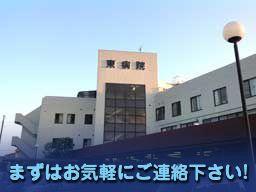 医療法人社団栄陽会 東病院