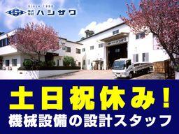 株式会社ハシザワ