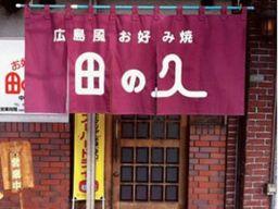 田の久 中央店