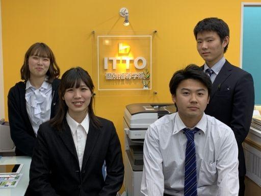 ITTO個別指導学院 熊本帯山校