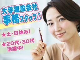 アルインコ株式会社 神奈川支店 横須賀営業所