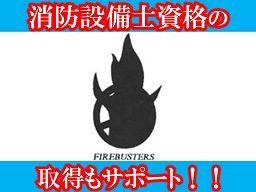 (株)ファイヤーバスターズ2