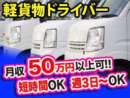東京トランスポーター株式会社