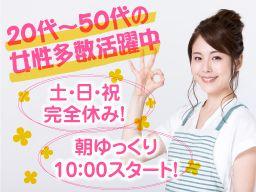 大阪システム輸送 株式会社
