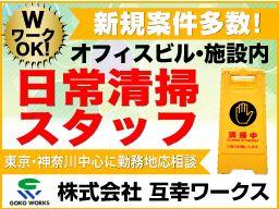 株式会社 互幸ワークス ■総合ビルメンテナンス業