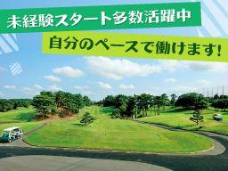 株式会社 ジャパンゴルフマネージメント JGM霞丘ゴルフクラブ