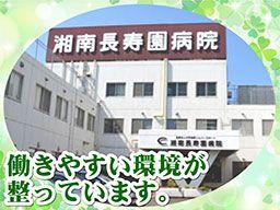 医療法人社団 湘南シルバーサポート 湘南長寿園病院
