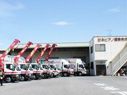 日本ピアノ運輸 株式会社
