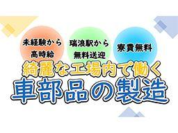 丸徳産業株式会社 (派)23-060009