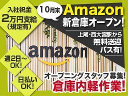 エヌエス・ジャパン株式会社 採用受付センター