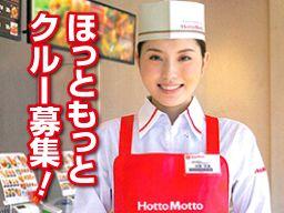 Hotto Motto ほっともっと 辰巳台店