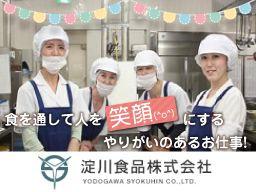 淀川食品 株式会社 東京支店