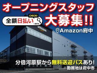エヌエス・ジャパン株式会社 東京本社