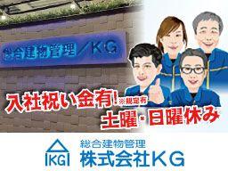 株式会社 KG