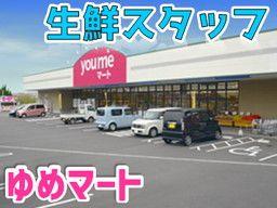 株式会社 ゆめマート北九州
