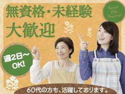 藤代介護センター/サービス付高齢者向け住宅 SLP龍ケ崎 (株式会社 シニアライフパートナー)