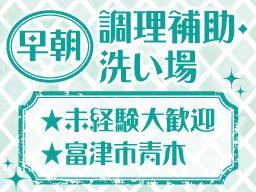 株式会社テェイスト・ライフ 新大和田クラブ