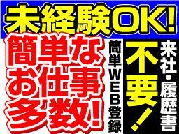 株式会社 フルキャスト 神奈川支社 神奈川東営業部/BJ1001E-4A
