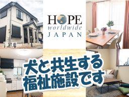 特定非営利活動法人 ホープワールドワイド・ジャパン