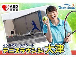 テニスラウンジ大津 / 株式会社テニスラウンジ
