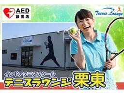 テニスラウンジ栗東 / 株式会社テニスラウンジ