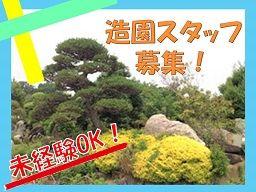 株式会社 中山庭園