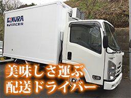 キムラ漬物工業(株)