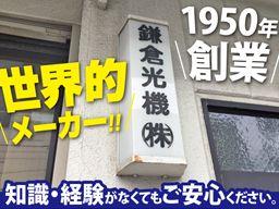 鎌倉光機 株式会社 錦町工場