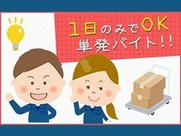 株式会社 フルキャスト 中四国・九州支社 徳島営業課/BJ1031L-7