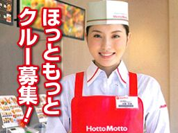 Hotto Motto ほっともっと 辰巳台店