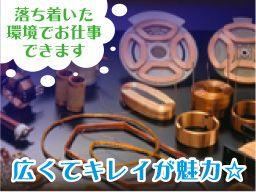 日本ユニバーサル電気 株式会社