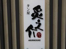 株式会社 まる九